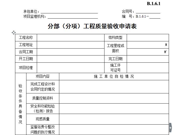 v工程结算申请表资料下载-[B类表格]分部(分项)工程质量验收申请表