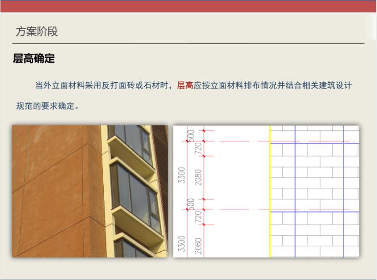 装配式建筑设计案例介绍-中建院马海英_19