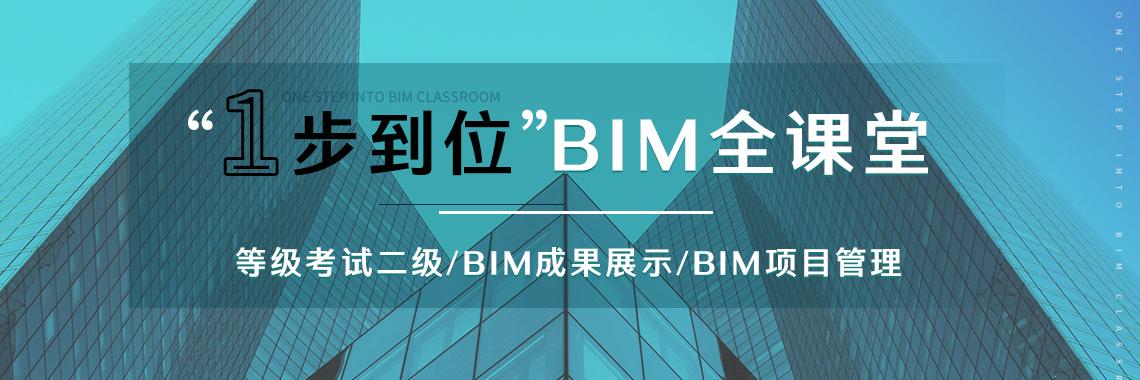 """一步到位-BIM全课程""""零基础学BIM"""""""