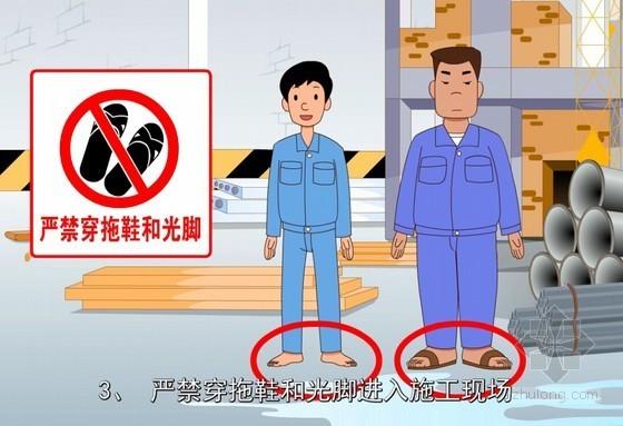 建筑工程施工入场安全须知高清动画演示(近11分钟 wmv格式)