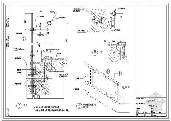 某南方设计院栏杆图集