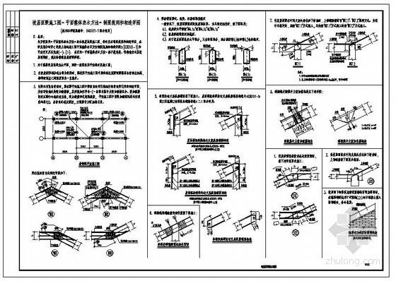 某坡屋顶结构平法设计节点构造详图