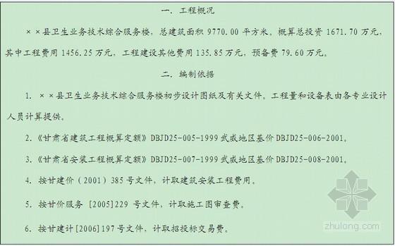 甘肃省某卫生局综合楼建安工程概算书(2010-03)