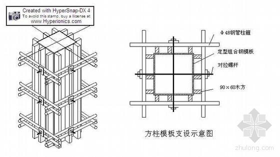 沈阳某商业大厦改造工程施工组织设计
