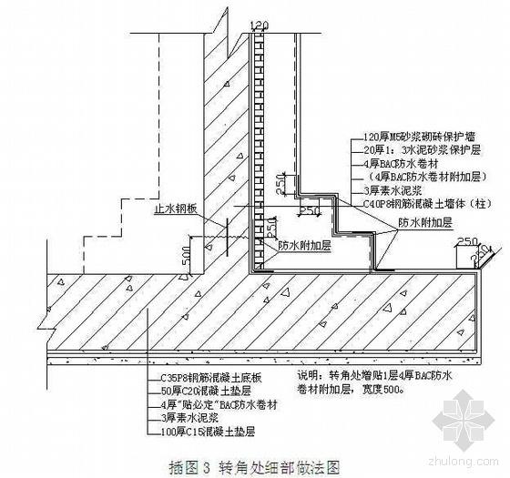 武汉某航站楼地下室防水施工方案(BAC防水卷材)