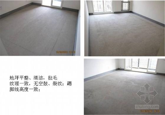 重庆某地产室内地面及厨卫防水观感质量要求