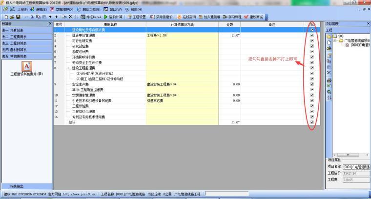 广电网络工程概预算软件 ,怎样能调整为表五不计取?