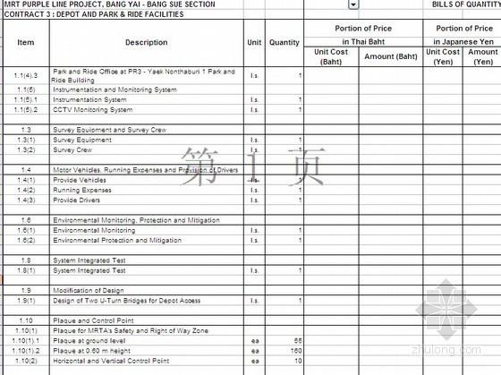国际工程招标工程量清单(英文版)
