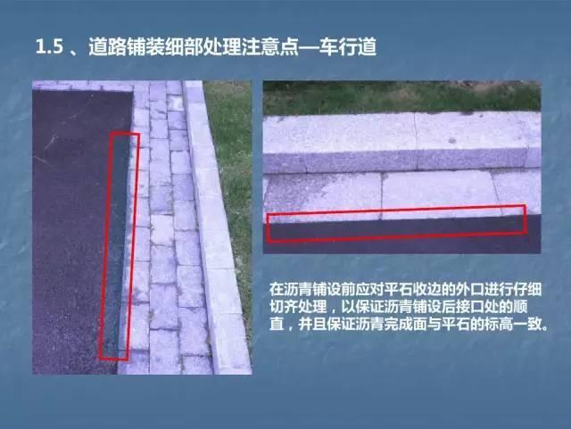 龙湖景观施工工艺标准效果(让你更懂现场)--硬景篇_8