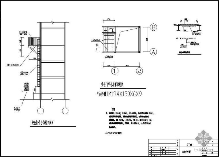 某货梯安全门平台结构设计图