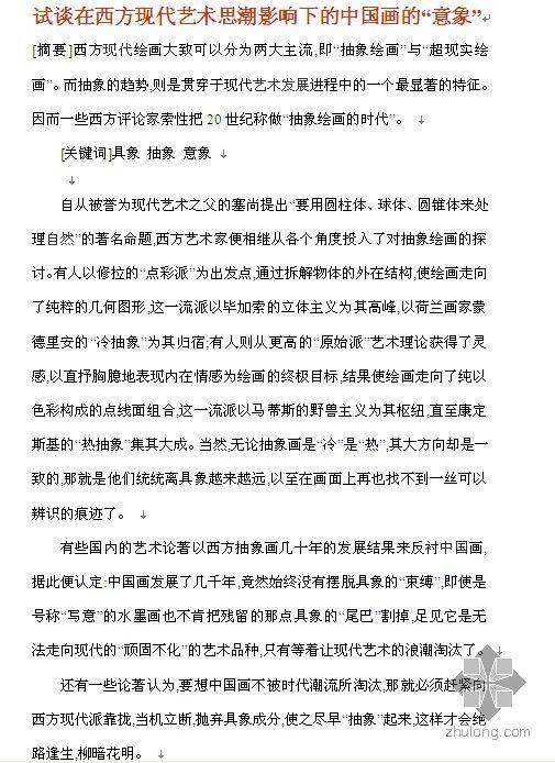 """试谈在西方现代艺术思潮影响下的中国画的""""意象"""""""
