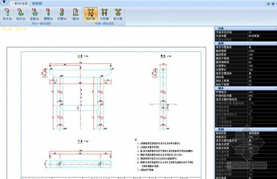 墩台设计绘图软件(桥墩构造图、钢筋图)