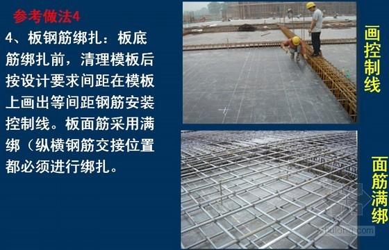 住宅工程主体结构及砌体结构常见质量通病防治手册(图文并茂)