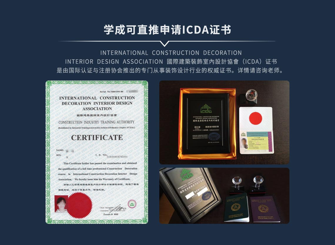 软装设计ICDA证书,室内设计,软装设计课程,软装设计班,软装设计学习,软装怎么设计,软装设计培训,高端软装设计培训,