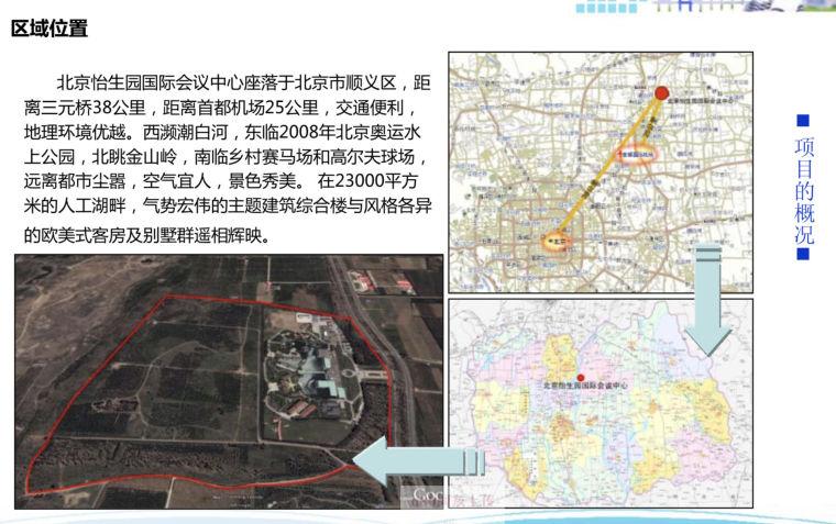 [北京]国际会议中心养生林规划方案文本