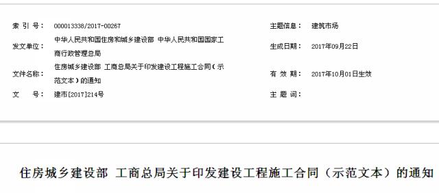 住建部发布新版建设工程施工合同,GF-2013-0201同时废止!