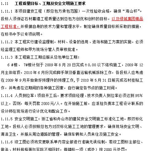 【绿城】玉兰花园石材幕墙招标文件(约11000㎡,共58页)_2