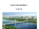淮南淮上淮河公路大桥工程主桥承台钢套箱围堰施工专项方案