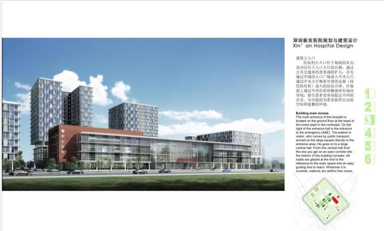 [广东]深圳某hospital建筑设计方案文本(pdf+80张)_6
