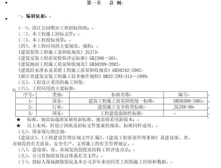 杭州滨江公园整治工程施工组织设计文本(20页)-页面二