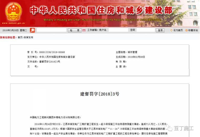 江西丰城73死施工平台坍塌特别重大事故总承包单位最终处罚公告_1