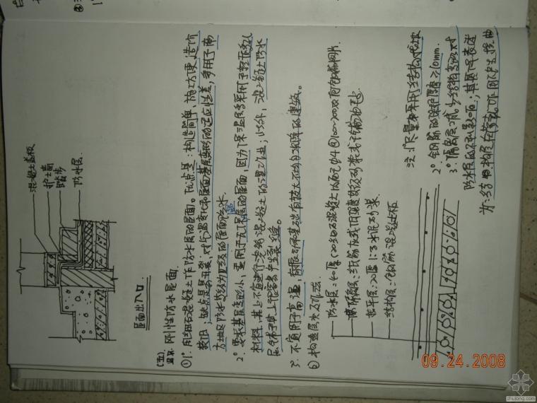 建筑构造复习资料(重点笔记+华工课堂拍摄笔记)_28