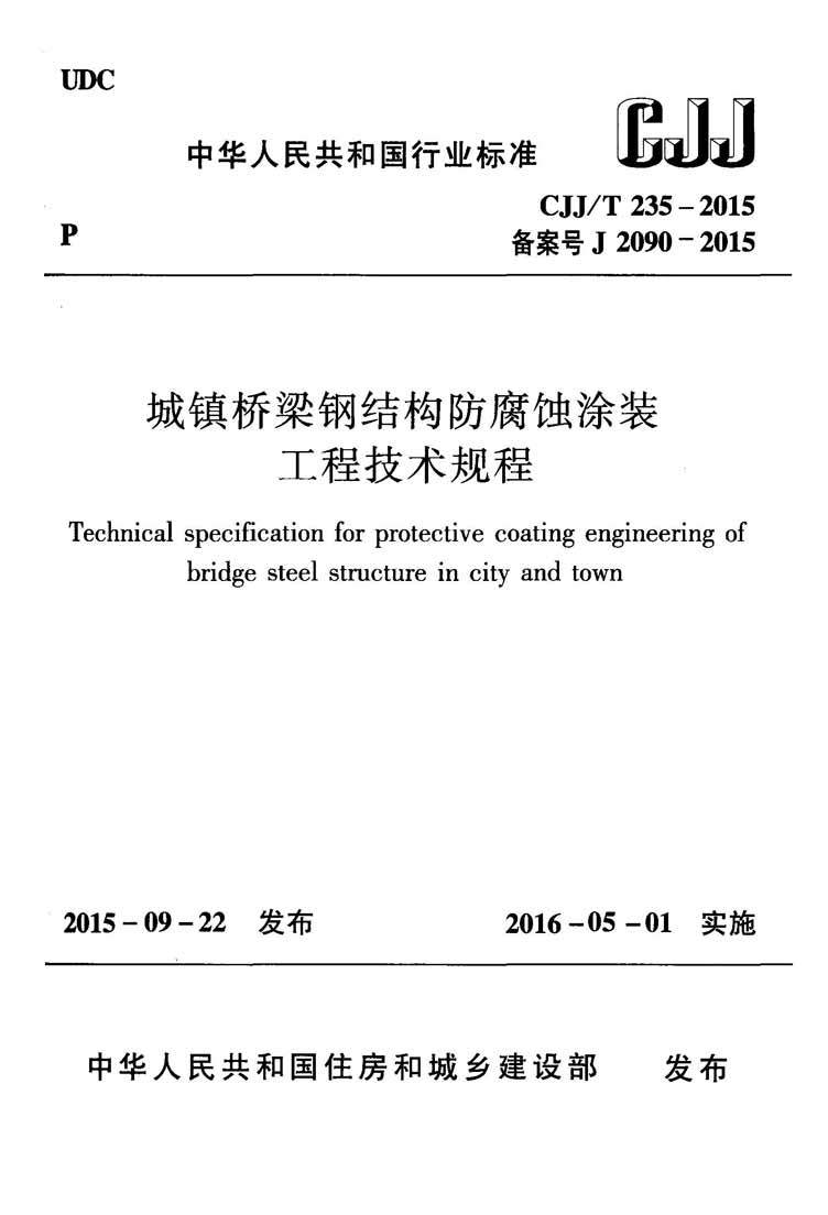 CJJ235T-2015城镇桥梁钢结构防腐蚀涂装工程技术规程附条文