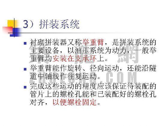 地下结构工程(五)(本课件无语音)
