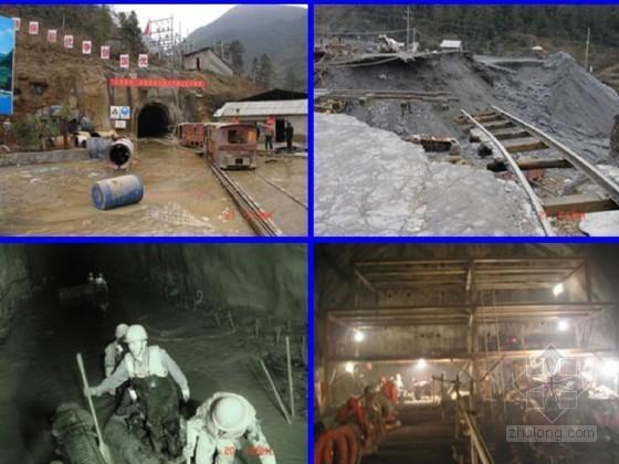 隧道施工安全技术及典型案例分析144页