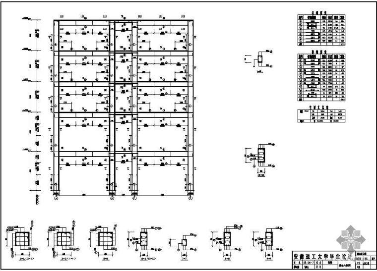 [学士]办公楼毕业设计(全套图纸以及计算书)