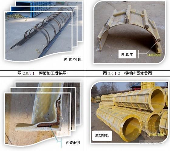 [北京]肋骨式玻璃钢圆柱模板应用与施工技术施工工法