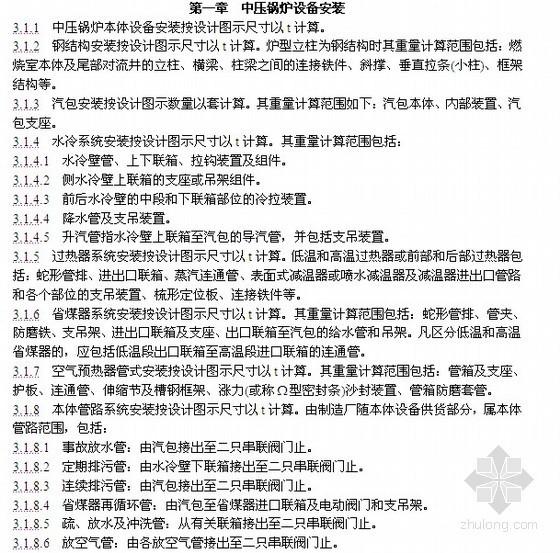 [广东]2010版安装工程综合定额说明及计算规则(第三册热力设备安装工程)