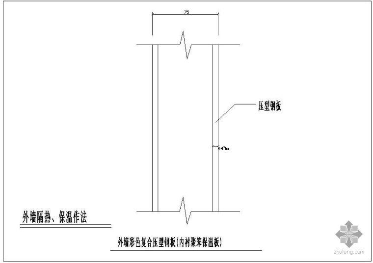 某外墙彩色复合压形钢板(内衬聚笨保温板)节点构造详图