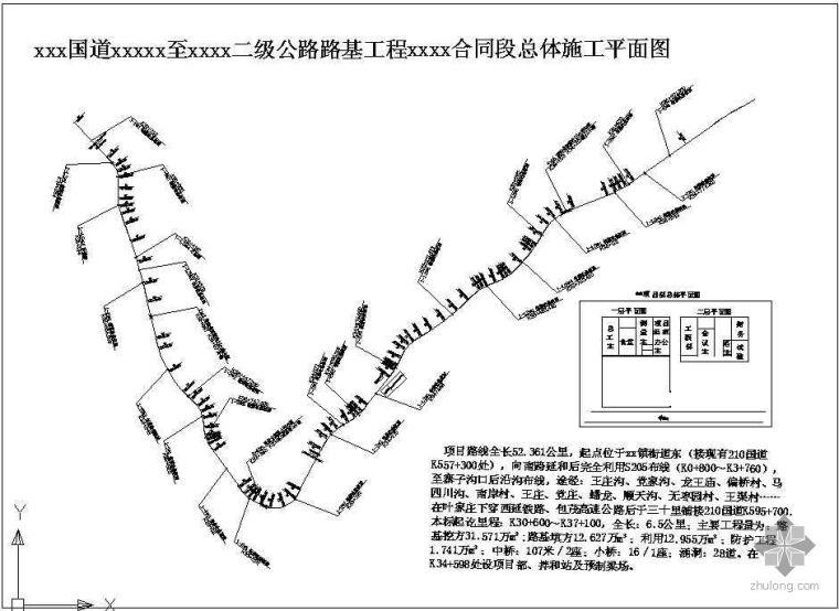 某国道二级公路路基工程段总体施工平面图
