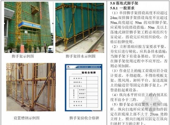 房屋建筑和市政工程施工现场安全生产标准化图集(60页)