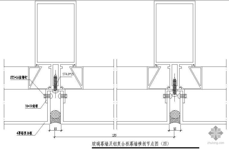 某玻璃幕墙及铝复合板横剖节点构造详图(四)