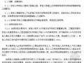 大型车库结构工程劳务分�包合同(扩大劳务)32页