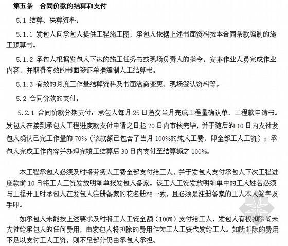 大型车库结构工程劳务分包合同(扩大劳务)32页