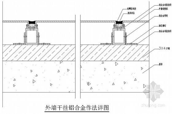 外墙干挂铝合金作法详图