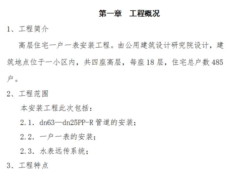 高层住宅一户一表给水工程施工组织设计方案(Word.17页)