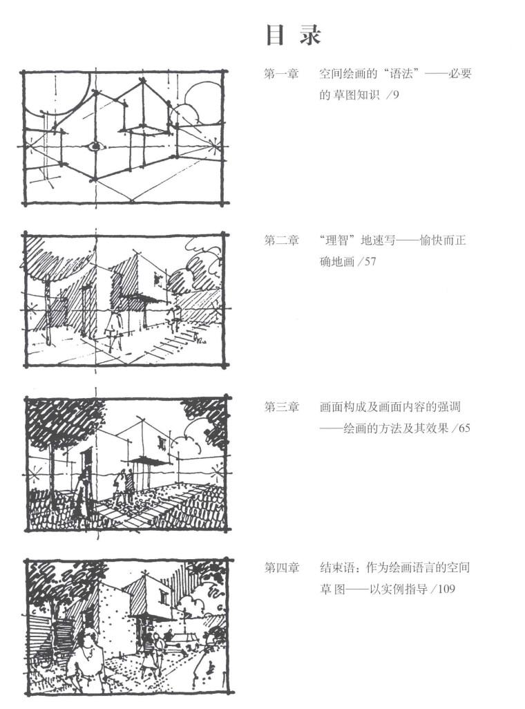 建筑思维的草图表达与手绘参考资料(122页)