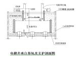 钢板桩支护施工方案
