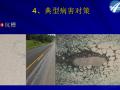 高速公路沥青路面养护技术课件(PPT,102页)