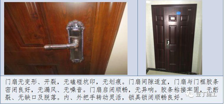 中海地产毛坯房交付标准,看看你们能达标吗?(室内及公共区域)_21