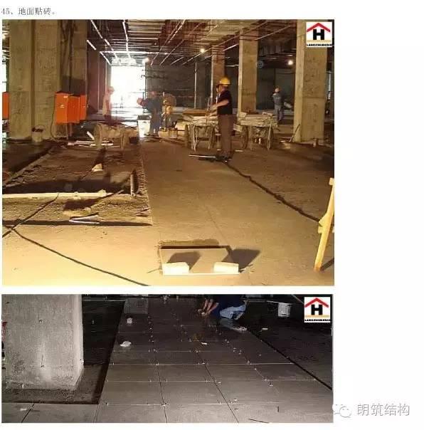 建筑、结构、施工全过程经验图解_23