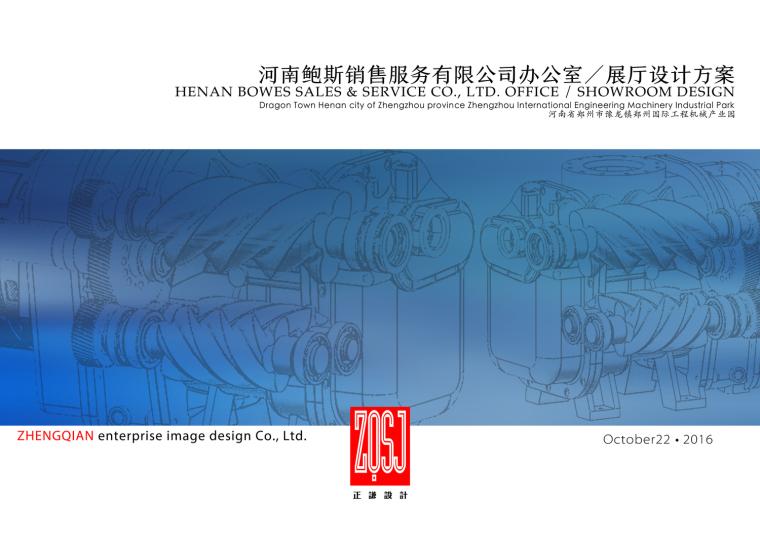 河南鲍斯销售服务有限公司办公室/展厅设计方案