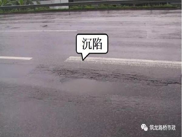 这么多的公路工程通病合集?