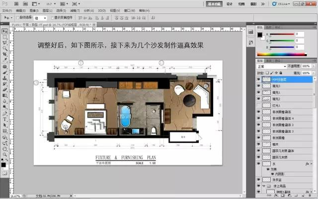 室内设计必学技能:彩色平面图PS教程_46