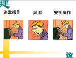 事故预防意识培训(经验交流篇)