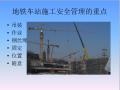 地铁车站明挖法施工安全培训课件PPT(42页)